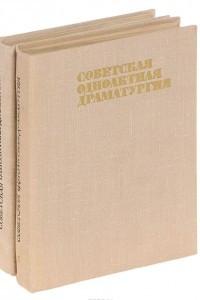 Советская одноактная драматургия. В 2 томах