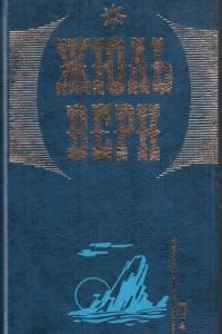 Собрание сочинений в 20 томах. Том 7: Вокруг света в 80 дней. Жангада