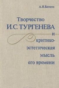 Творчество И. С. Тургенева и критико-эстетическая мысль его времени