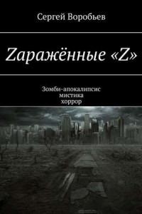 Zаражённые«Z». Зомби-апокалипсис. Мистика. Хоррор