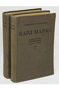 Карл Маркс. Избранные произведения. В двух томах