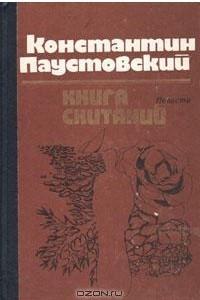 Книга скитаний