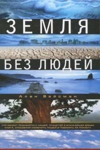 Земля без людей