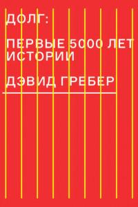 Долг: первые 5000 лет истории