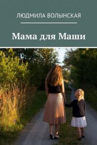 Мама дляМаши