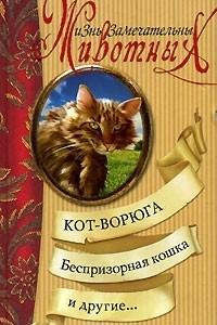 Кот-ворюга, Беспризорная кошка и другие...