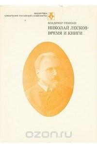Николай Лесков. Время и книги