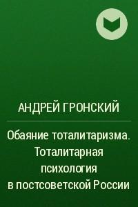 Обаяние тоталитаризма: тоталитарная психология в постсоветской России