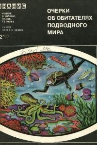 Очерки об обитателях подводного мира. Осьминоги и кальмары