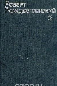 Собрание сочинений. В трех томах. Том 2