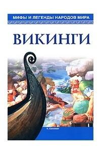 Мифы и легенды народов мира. Викинги
