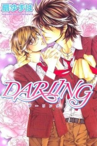 Darling / ????? 1