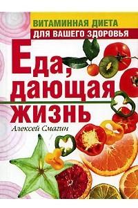 Еда, дающая жизнь. Витаминная диета для вашего здоровья