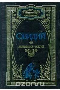 Овидий. Любовные элегии