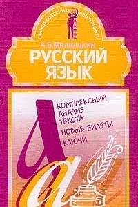 Русский язык. Комплексный анализ текста. Новые билеты. Ключи. 9 класс