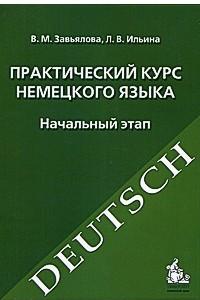 Практический курс немецкого языка. Начальный этап