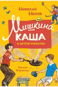Мишкина каша и другие рассказы