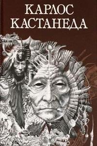 Карлос Кастанеда. Собрание сочинений. Том 2. Книга 6-11