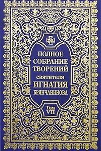 Полное собрание творений святителя Игнатия Брянчанинова. Том 7