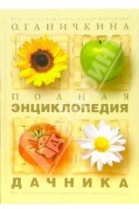 Полная энциклопедия дачника