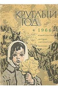 Круглый год. 1966