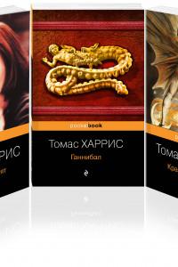 Легендарная трилогия о Ганнибале Лектере (комплект из 3 книг: Красный дракон, Молчание ягнят, Ганнибал)