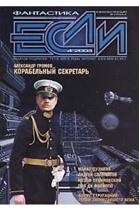 Если № 4, апрель 2003