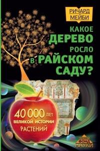 Какое дерево росло в райском саду? 40 000 лет великой истории растений