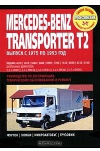 Mercedes-Benz Transporter Т2. Руководство по эксплуатации, техническому обслуживанию и ремонту