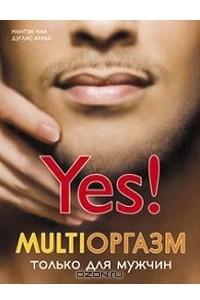 Multiоргазм для мужчин