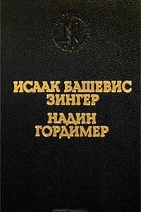 Исаак Башевис Зингер. Враги. История любви. Надин Гордимер. Рассказы