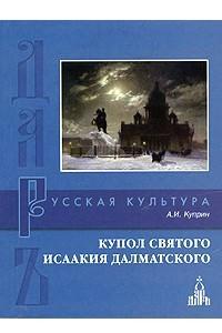 Купол святого Исаакия Далматского. Сборник