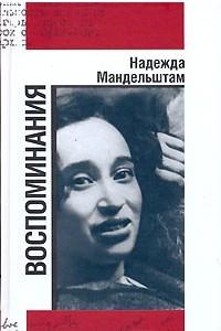 Надежда Мандельштам. Воспоминания. В 2 томах. Том 1