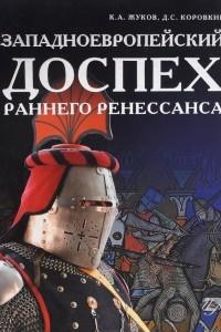 Западноевропейский доспех раннего ренессанса