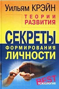 Теории развития. Секреты формирования личности