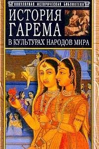 История гарема в культурах народов мира