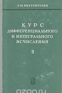 Курс дифференциального и интегрального исчисления (в трёх томах). Том2