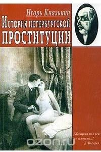 История петербургской проституции