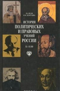 История политических и правовых учений России XI-XX вв
