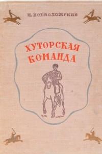 Хуторская команда