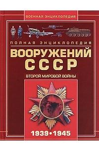 Полная энциклопедия вооружений СССР Второй мировой войны 1939-1945