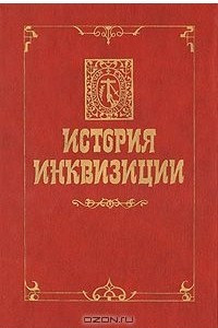 История инквизиции. В трех томах. Том 1