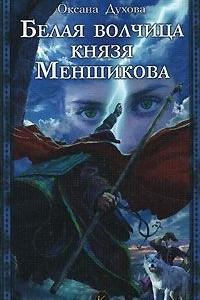 Белая волчица князя Меншикова