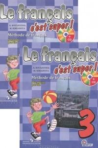 Le francais 3: C'est super! Methode de francais / Французский язык. 3 класс