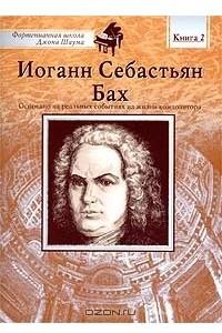 Иоганн Себастьян Бах. Книга 2
