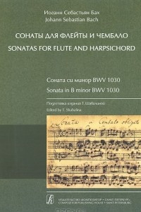 Иоганн Себастьян Бах. Сонаты для флейты и чембало. Соната си минор BWV 1030