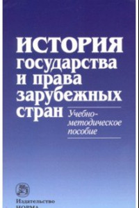 История государства и права зарубежных стран. Учебно-методическое пособие