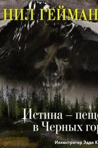 Истина — пещера в Черных горах