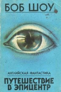 Путешествие в эпицентр. Сборник
