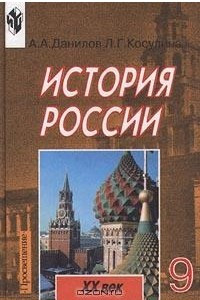 История России. XX век. 9 класс